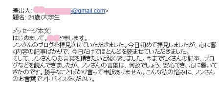 復縁相談メール0906