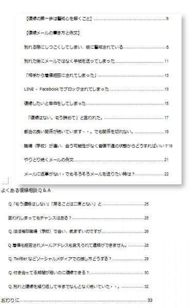 復縁メール例文書き方集