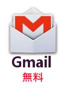 フリーメールgメール